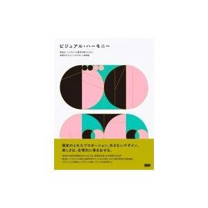 発売日:2018年07月 / ジャンル:アート・エンタメ / フォーマット:本 / 出版社:ビー・エ...