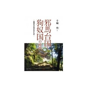 発売日:2018年06月 / ジャンル:哲学・歴史・宗教 / フォーマット:本 / 出版社:サンライ...