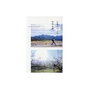 発売日:2018年06月 / ジャンル:実用・ホビー / フォーマット:本 / 出版社:山と渓谷社 ...