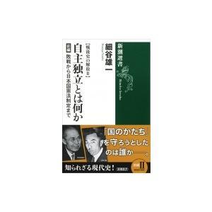 戦後史の解放 敗戦から日本国憲法制定まで 2 自主独立とは何か 前編 新潮選書 / 細谷雄一 〔全集・双書〕