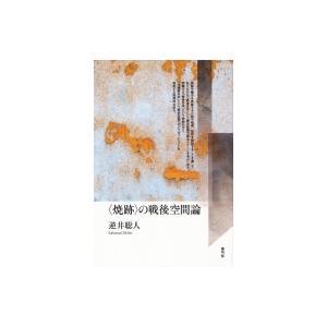 発売日:2018年07月 / ジャンル:社会・政治 / フォーマット:本 / 出版社:青弓社 / 発...
