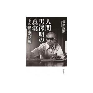 人間黒澤明の真実 その創造の秘密 / 都築政昭  〔本〕