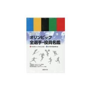 発売日:2018年06月 / ジャンル:実用・ホビー / フォーマット:本 / 出版社:出版文化社 ...