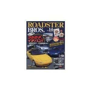 ROADSTER BROS. Vol.14 モーターマガジンムック / 雑誌  〔ムック〕|hmv
