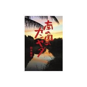 発売日:2018年08月 / ジャンル:文芸 / フォーマット:本 / 出版社:小学館 / 発売国:...