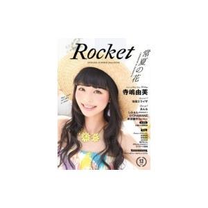 発売日:2018年07月 / ジャンル:実用・ホビー / フォーマット:本 / 出版社:Rocket...
