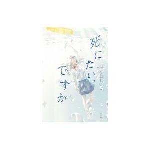 発売日:2018年07月 / ジャンル:文芸 / フォーマット:本 / 出版社:小学館 / 発売国:...