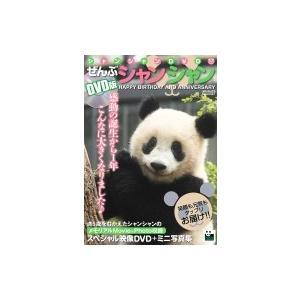 DVD版 ぜんぶシャンシャン メディアックスMOOK / 雑誌  〔ムック〕|hmv