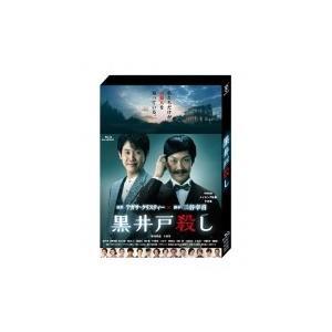 黒井戸殺し Blu-ray  〔BLU-RAY DISC〕|hmv