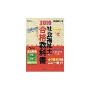 社会福祉士の合格教科書 2019 合格シリーズ / 飯塚慶子  〔本〕|hmv