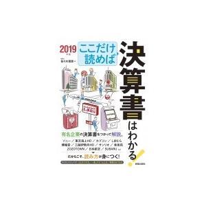 発売日:2018年08月 / ジャンル:ビジネス・経済 / フォーマット:本 / 出版社:新星出版社...