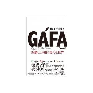 the four GAFA 世界を破壊した四騎士 / スコット・ギャロウェイ  〔本〕