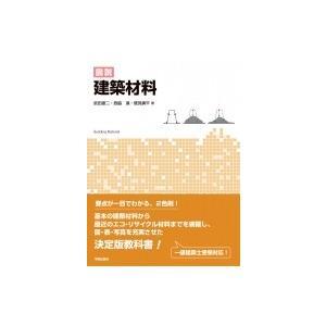 図説建築材料 / 武田雄二  〔本〕|hmv