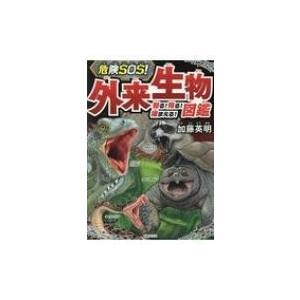 危険SOS!外来生物図鑑 / 加藤英明  〔本〕
