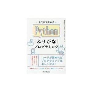 スラスラ読めるPythonふりがなプログラミング / ビープラウド 〔本〕