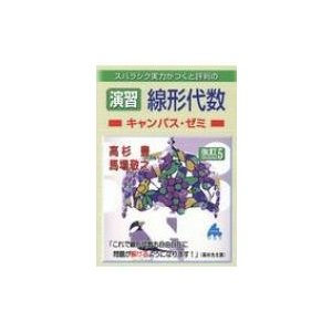 発売日:2018年06月 / ジャンル:物理・科学・医学 / フォーマット:本 / 出版社:マセマ出...