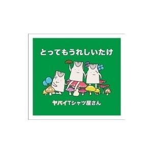 ヤバイTシャツ屋さん / とってもうれしいたけ 【初回限定盤】(+DVD)  〔CD Maxi〕|hmv