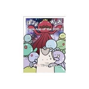 ヤバイTシャツ屋さん / Tank-top of the DVD II  〔DVD〕|hmv