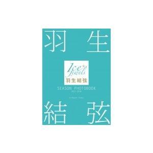 羽生結弦 SEASON PHOTOBOOK 2017-2018 Ice Jewels特別編集 / 羽...