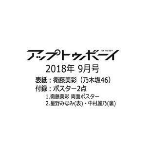 UP TO BOY (アップ トゥ ボーイ) 2018年 9月号 / アップトゥボーイ編集部   〔雑誌〕|hmv