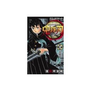 鬼滅の刃 12 ジャンプコミックス / 吾峠呼世晴  〔コミック〕|hmv