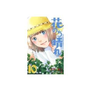 花のち晴れ 〜花男 Next Season〜 10 ジャンプコミックス / 神尾葉子 カミオヨウコ  〔コミック〕|hmv