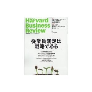 Harvard Business Review (ハーバード・ビジネス・レビュー) 2018年 8月号 / ハーバード・ビジネス・レビュー(Harvard Busi hmv