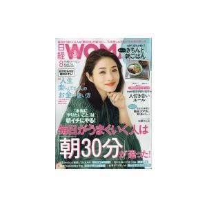 日経 WOMAN (ウーマン) 2018年 8月号 / 日経WOMAN編集部  〔雑誌〕|hmv