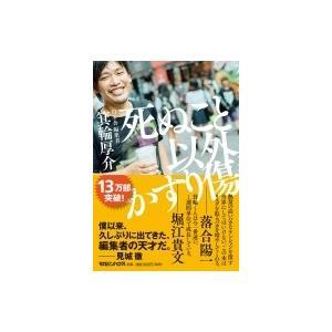 発売日:2018年08月 / ジャンル:文芸 / フォーマット:本 / 出版社:マガジンハウス / ...