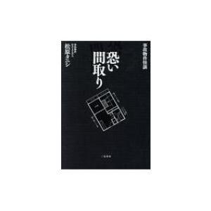 事故物件怪談 恐い間取り / 松原タニシ  〔本〕|hmv