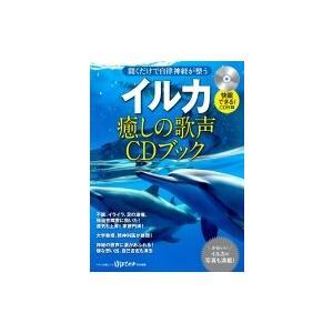 イルカ 癒しの歌声CDブック 聞くだけで自律神経が整う マキノ出版ムック / 雑誌  〔ムック〕|hmv