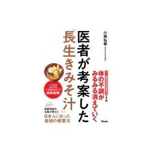 発売日:2018年06月 / ジャンル:実用・ホビー / フォーマット:本 / 出版社:アスコム /...