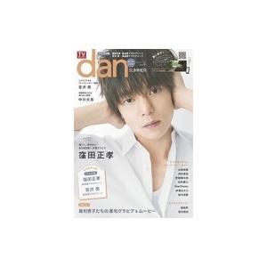 TVガイドdan vol.19 東京ニュースMOOK / 雑誌  〔ムック〕|hmv