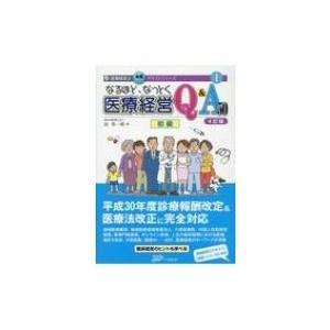 なるほど、なっとく医療経営Q  &  A50 初級 医療経営士実践テキストシリーズ 4訂版 / 長英一郎  〔本〕|hmv