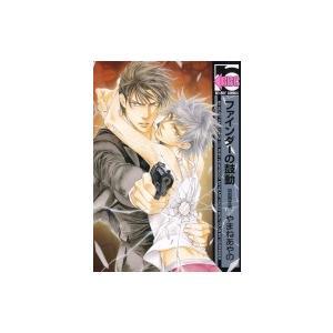 ファインダーの鼓動 小冊子付き初回限定版 ビーボーイコミックス / やまねあやの ヤマネアヤノ  〔コミック|hmv