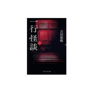 一行怪談 二 PHP文芸文庫 / 吉田悠軌  〔文庫〕