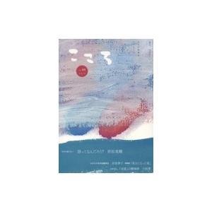 こころ Vol.44 / 若松英輔  〔本〕|hmv