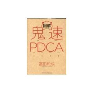 図解 鬼速PDCA / 冨田和成  〔本〕
