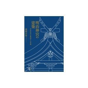 明治神宮の建築 / 藤岡洋保  〔本〕|hmv