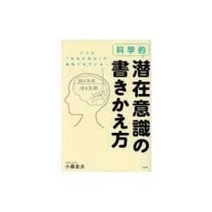 科学的 潜在意識の書きかえ方 / 小森圭太 〔本〕