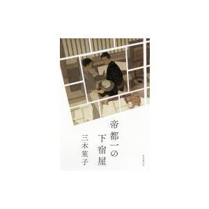 発売日:2018年08月 / ジャンル:文芸 / フォーマット:本 / 出版社:東京創元社 / 発売...
