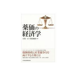 薬価の経済学 / 小黒一正  〔本〕 hmv