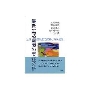 発売日:2018年07月 / ジャンル:社会・政治 / フォーマット:本 / 出版社:有斐閣 / 発...
