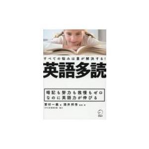 発売日:2018年07月 / ジャンル:語学・教育・辞書 / フォーマット:本 / 出版社:アルク(...