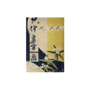 発売日:2018年05月 / ジャンル:哲学・歴史・宗教 / フォーマット:本 / 出版社:長倉書店...