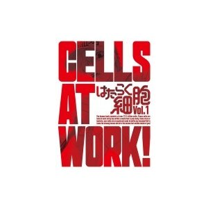 はたらく細胞 1 【完全生産限定版】  〔DVD〕|hmv