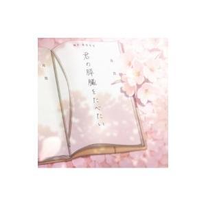 アニメ (Anime) / 劇場アニメ「君の膵臓をたべたい」 Original Soundtrack 国内盤 〔CD〕|hmv