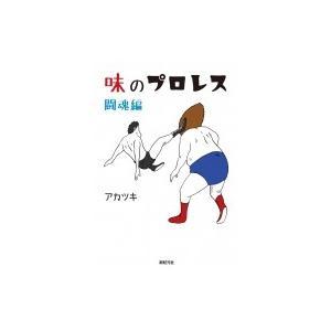 味のプロレス 闘魂編 / アカツキ (イラストクリエイター)  〔本〕|hmv