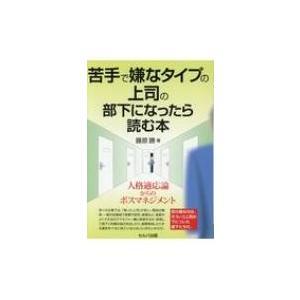 発売日:2018年07月 / ジャンル:実用・ホビー / フォーマット:本 / 出版社:セルバ出版 ...