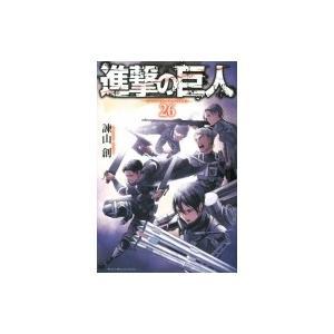 進撃の巨人 26 週刊少年マガジンKC / 諫山創 イサヤマハジメ  〔コミック〕|hmv